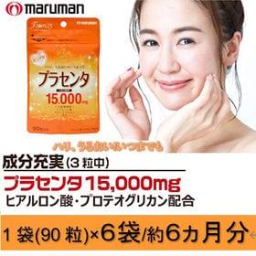 【6袋セット(1袋あたり90粒)】maruman (マルマン...