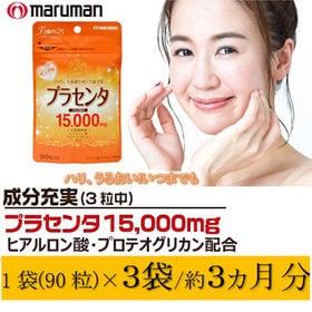 【3袋セット(1袋あたり90粒)】maruman (マルマン...