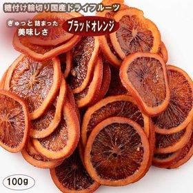【100g(100g×1)】国産(愛媛県産)ドライフルーツブ...