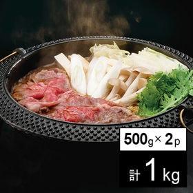 【1kg(500g×2袋)】近江牛すき焼き