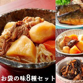 お惣菜8種セット(常温で2年保存可能)