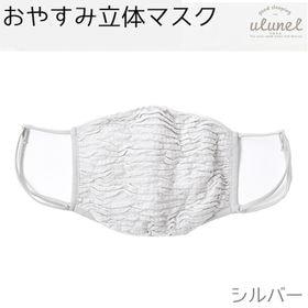 【シルバー】ウルネル おやすみ立体マスク 大きめ ulune...