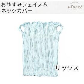 【サックス】ウルネル フェイス&ネックカバー マスク おやす...