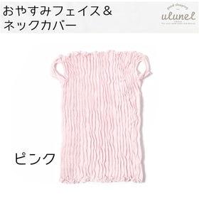 【ピンク】ウルネル フェイス&ネックカバー マスク おやすみ...