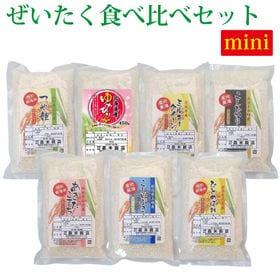 【計7袋】令和2年産 新米 ぜいたく!食べ比べセットmini