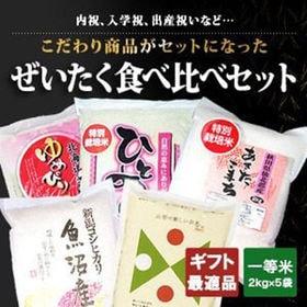 【10kg(2kg×5袋)】令和2年産 新米 ぜいたく!食べ...