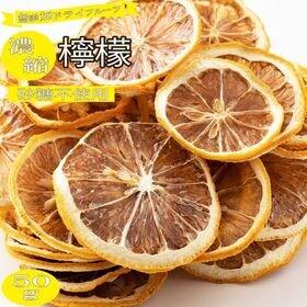 【50g(50g×1)】国産(愛媛県産)素乾燥レモン輪切り(...