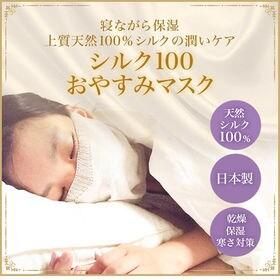寝ながら保湿 上質天然100%シルクの潤いケア!『シルク10...