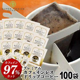 【100杯分】カフェインレス ドリップコーヒー