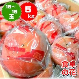 【予約受付:迎春用】12/21~26出荷 【18-15玉/5...