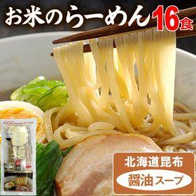 【計16食(272g×8袋)】こまち麺 拉麺 醤油スープ付
