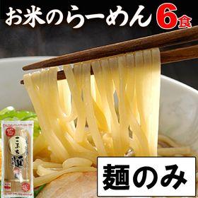 【計6食(250g×3袋)】こまち麺 拉麺