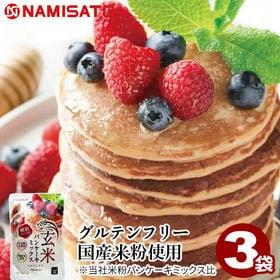 【計600g(200g×3袋 )】糖質オフ 玄米パンケーキミ...