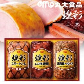 丸大食品 煌彩シリーズギフト(GT-303)