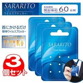 【3個セット】ウイルスブロッカー 首かけタイプ SARARI...