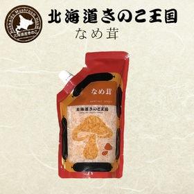 【400g】なめ茸パウチ 北海道きのこ王国 北海道 お土産