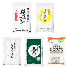 【10kg(2kg×5種類)】いろいろお楽しみ米セット 2k...