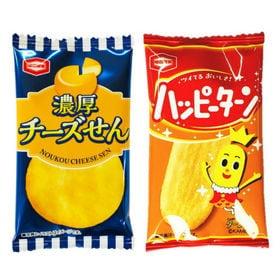 亀田の濃厚チーズとハッピーターンのセット