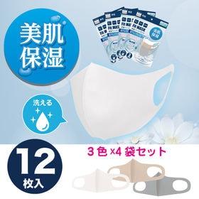 【3枚入り×4袋/ホワイト・ベージュ・グレー】保湿フィットマ...
