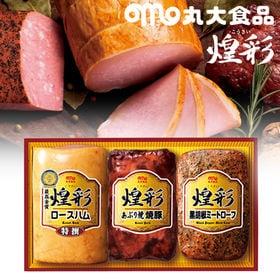 【3種 計700g】丸大食品 煌彩シリーズギフト(GT-40...