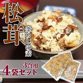 【3合用×4袋】松茸釜めしの素 お得な12合(お茶碗24杯)...