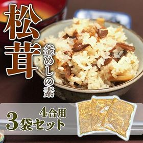 【4合用×3袋】松茸釜めしの素 お得な12合(お茶碗24杯)...