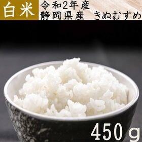 【450g(3合分)】静岡県産きぬむすめ (チャック付き)