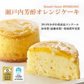 【6個入り】瀬戸内芳醇オレンジケーキ(小丸)