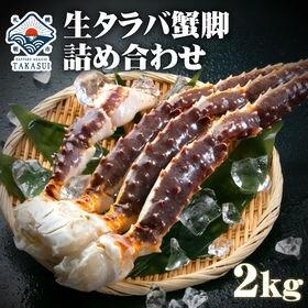 【計2kg(3肩-4肩入り)】生タラバ蟹(加熱用)