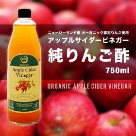 【750ml】アップルサイダービネガー 純りんご酢 無添加 ...