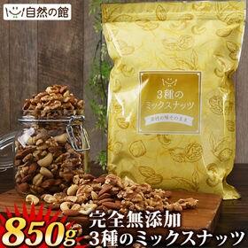 【850g】完全無添加 3種のミックスナッツ[無塩]