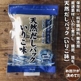 天然だしパック いりこ味【128g(8g×16包)×10袋セ...