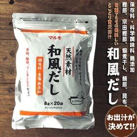 天然素材 和風だし【160g(8g×20包)×10袋セット】