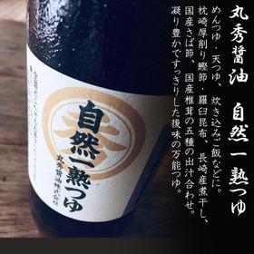 【700ml×3本セット】丸秀醤油 自然一熟つゆ