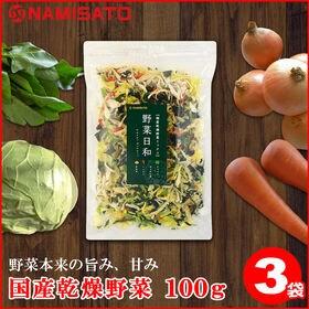 【計300g(100g×3袋)】国産乾燥野菜ミックス 野菜日...