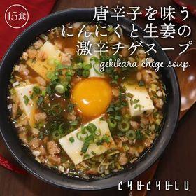 【15食入り】生姜・カプサイシンたっぷり「噛んで食べる」ダイエット韓国チゲスープ | 体の中からぽっかぽか!汗が出るほど温める温活ダイエットスープ