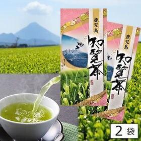 【2袋】旨味成分が多く渋みが少ない鹿児島が誇るブランド茶「知...