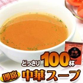 【100食セット】中華 スープ