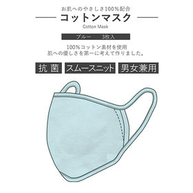 【6枚入/ブルー】コットンマスク