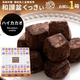 【ハイカカオ】新・和三盆クッキー