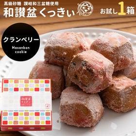 【クランベリー】新・和三盆クッキー