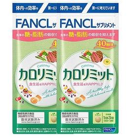 [2袋セット] ファンケル カロリミット 120粒 (約40...