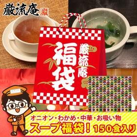 【150袋】 大容量スープ福袋(オニオンスープ・わかめスープ...