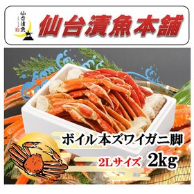 【2kg】豪華な本ずわい2L蟹脚大