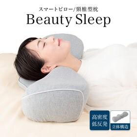 スマートピロー 低反発 脛骨安定枕