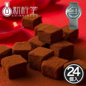 ≪新杵堂≫ 和ショコラ 24個