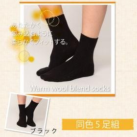 【ブラック/同色5足組】ウール保温フィールソックス5足組 | 足元を包み込むあったかい靴下