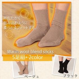 【ブラック・ベージュ/2色5足組】ウール保温フィールソックス5足組 | 足元を包み込むあったかい靴下