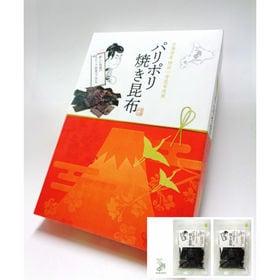 【24g×2袋】BOXタイプ パリポリ焼き昆布 プレゼントや...