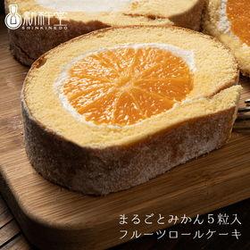<新杵堂> まるごとみかん 5粒入フルーツロールケーキ